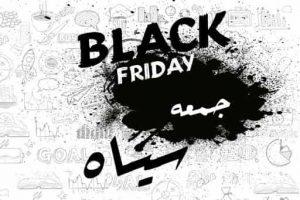 جمعه سیاه در جمعه بازار