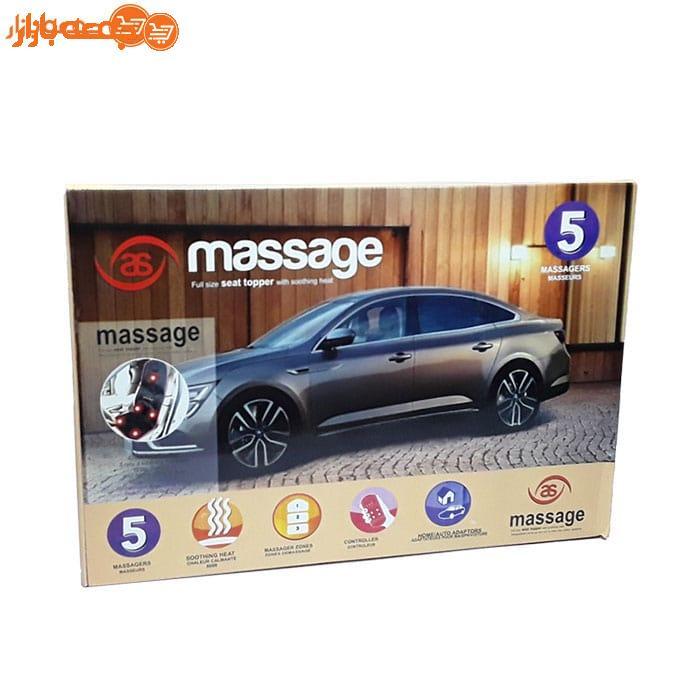روکش صندلی ماساژور مدل as 5