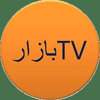 بازارTV
