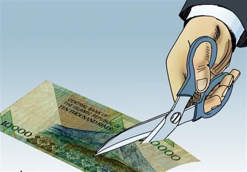 کاهش صفر از پول ملی