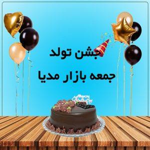 تولد جمعه بازار مدیا