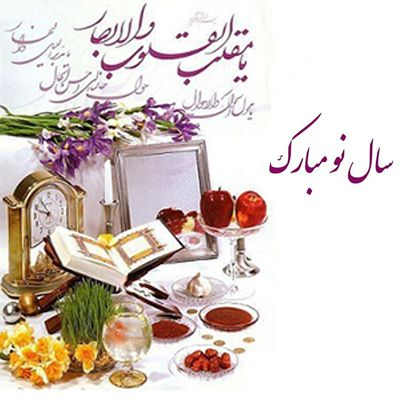 رسومات عید نوروز
