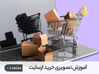 آموزش خرید از جمعه بازار